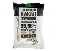 Какао-порошок Коммунарка150г*10шт Беларусь
