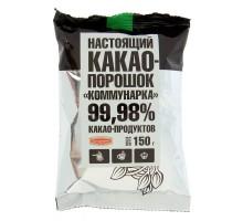 Какао-порошок Коммунарка150г*21шт Беларусь