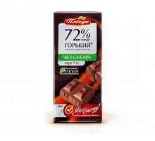 Шок. горький 72%со стевией 100г*20штПобеда (1093)