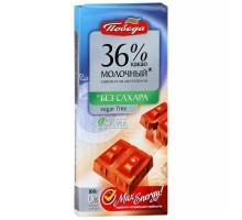 Шок.Молочный без сахара 36% какао100гр*20шт Победа